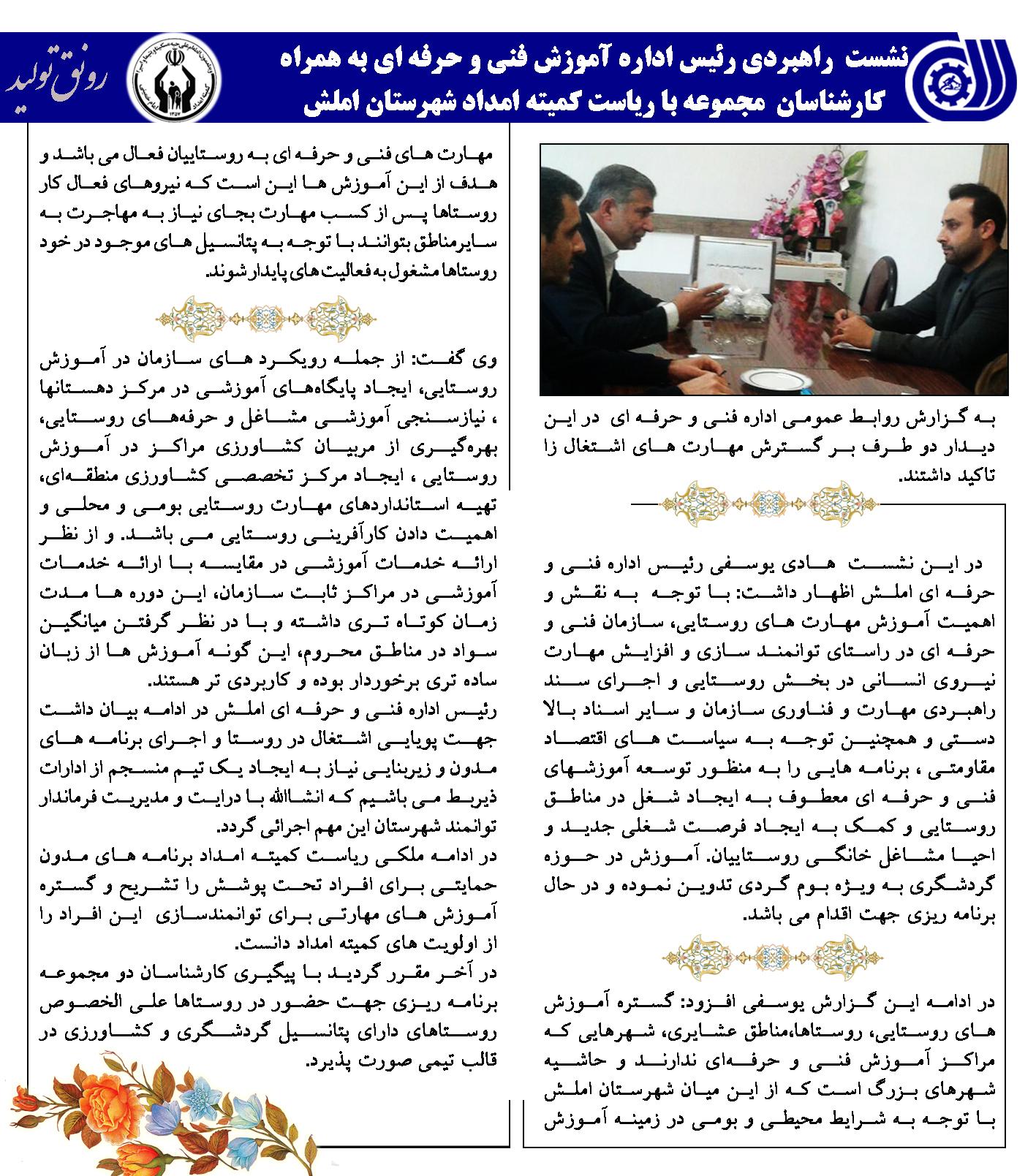 نشست راهبردی با ریاست کمیته امداد امام خمینی (ره) شهرستان املش