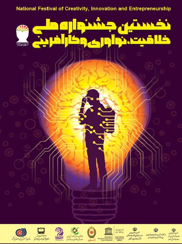 برگزاری نخستین جشنواره ملی خلاقیت، نوآوری و کارآفرینی با مشارکت سازمان آموزش فنی و حرفه ای کشور
