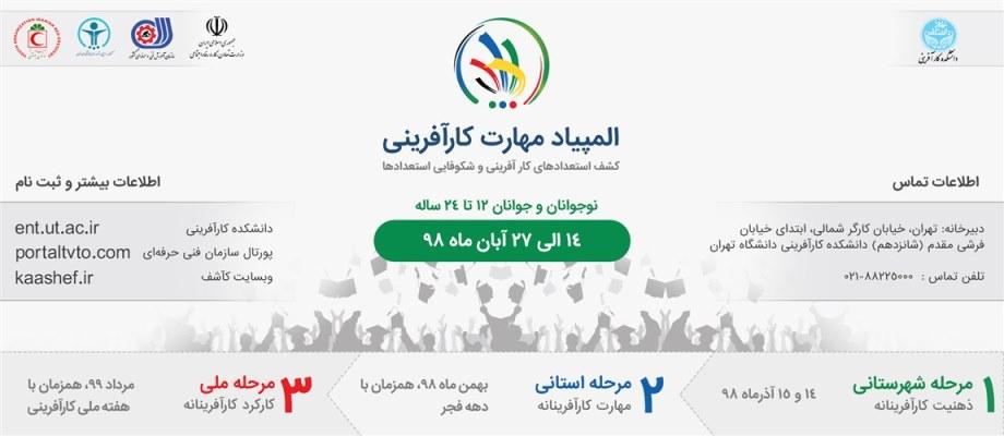 با همکاری سازمان آموزش فنی و حرفه ای کشور، نخستین المپیاد مهارت کارآفرینی برگزار می شود