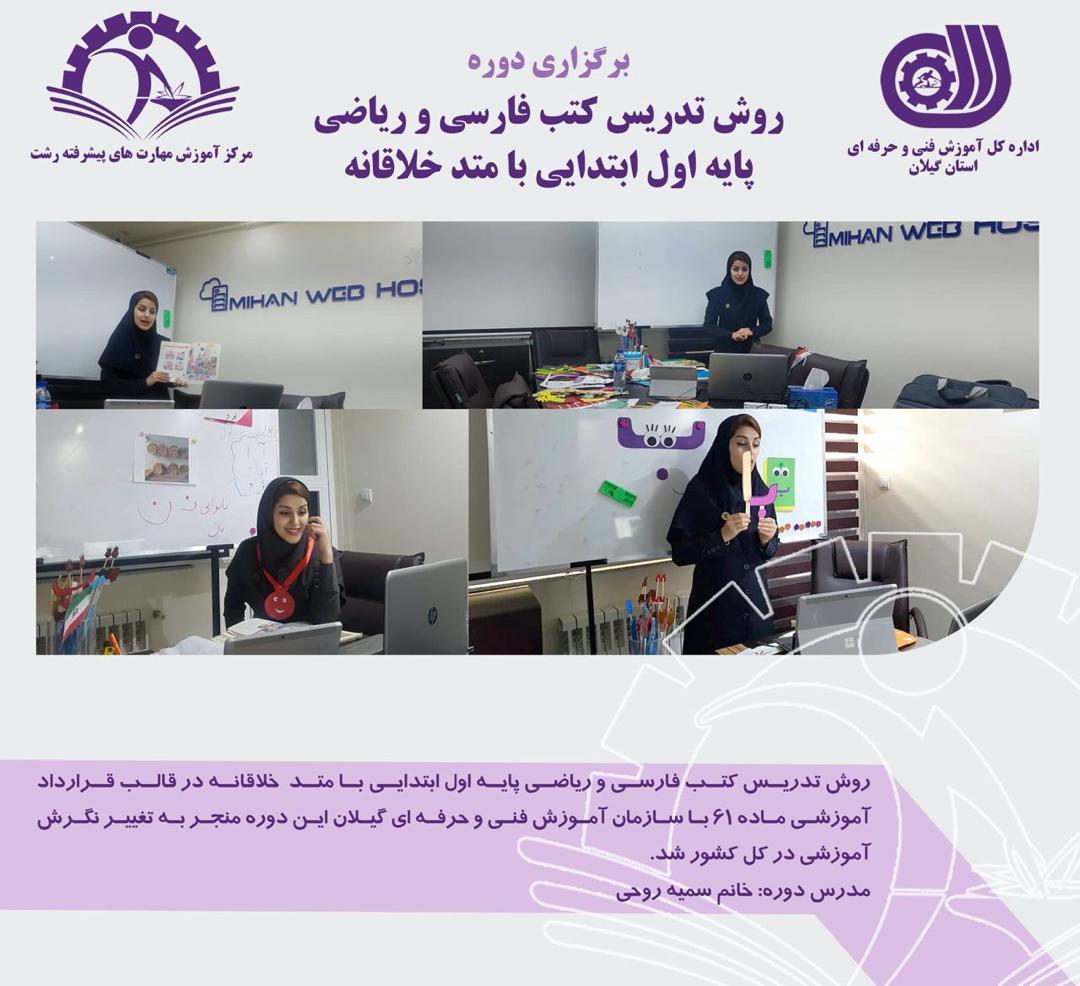 دوره تدریس کتب فارسی و ریاضی پایه اول ابتدایی با متد خلاقانه