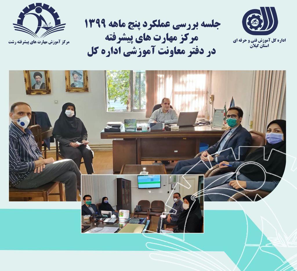 جلسه بررسی عملکرد پنج ماهه 1399 مرکز مهارتهای پیشرفته در دفتر معاونت آموزشی اداره کل