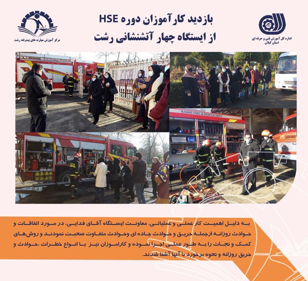 بازدید کارآموزان دوره HSE از ایستگاه چهاز آتشنشانی رشت